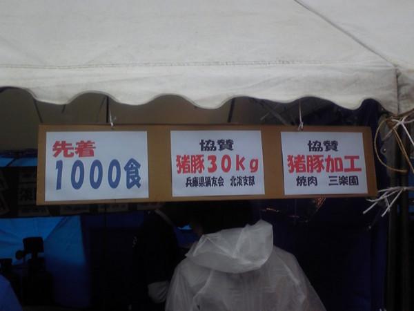 20090322115430