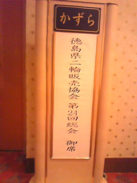徳島県二輪販売協会の総会