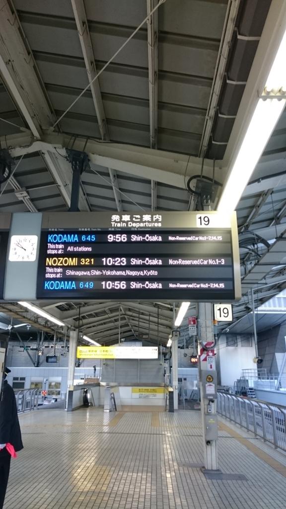 新幹線(こだま)