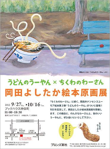 f:id:staffroom:20120927111948j:image