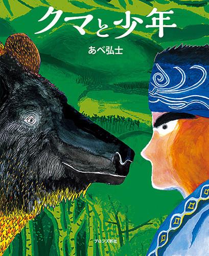 あべ弘士さん絵本原画展『クマと少年』(ブロンズ新社)