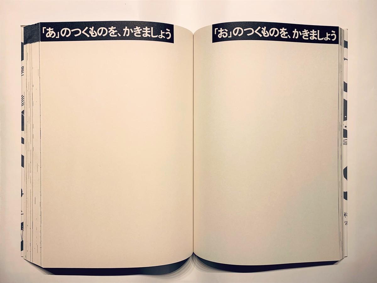 f:id:staffroom:20200827201048j:plain