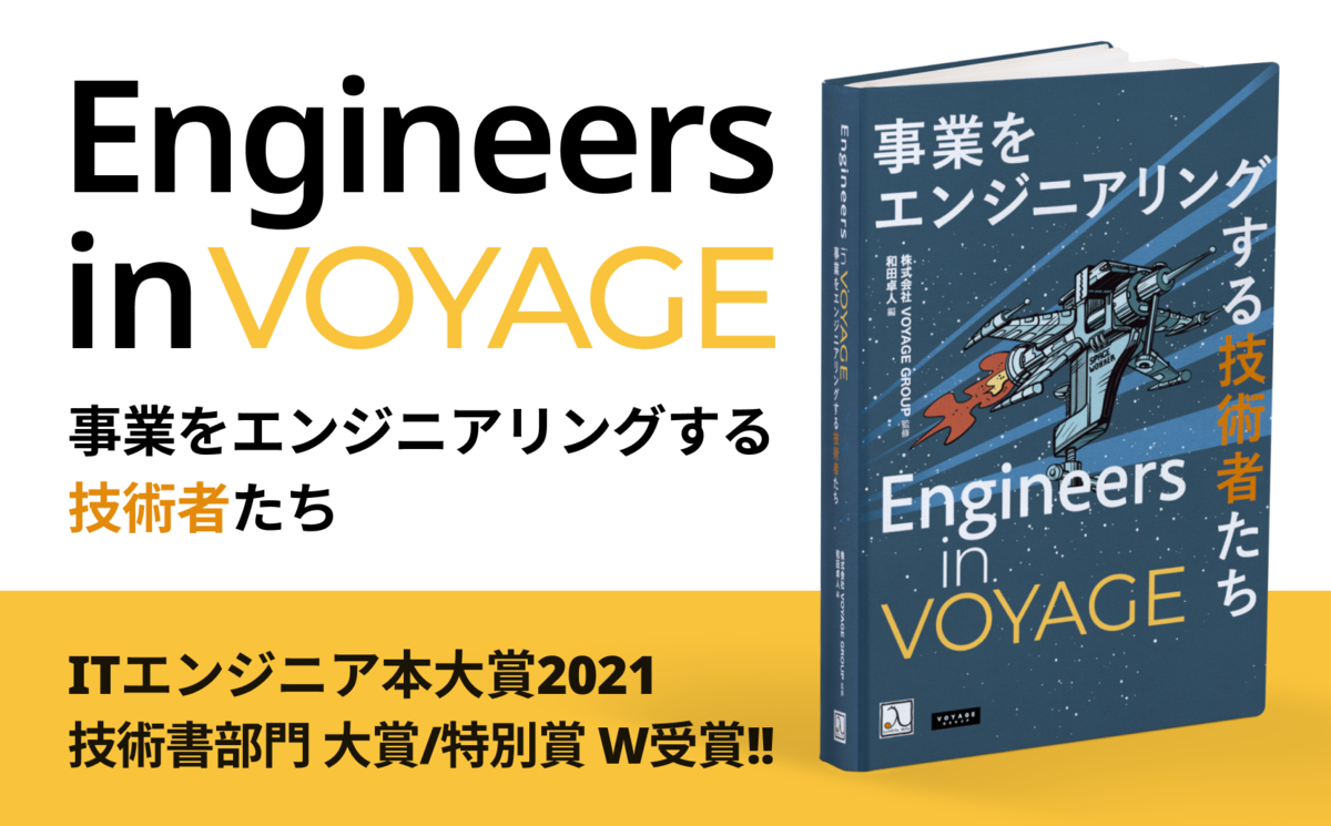 書籍「Engineers in VOYAGE」とは