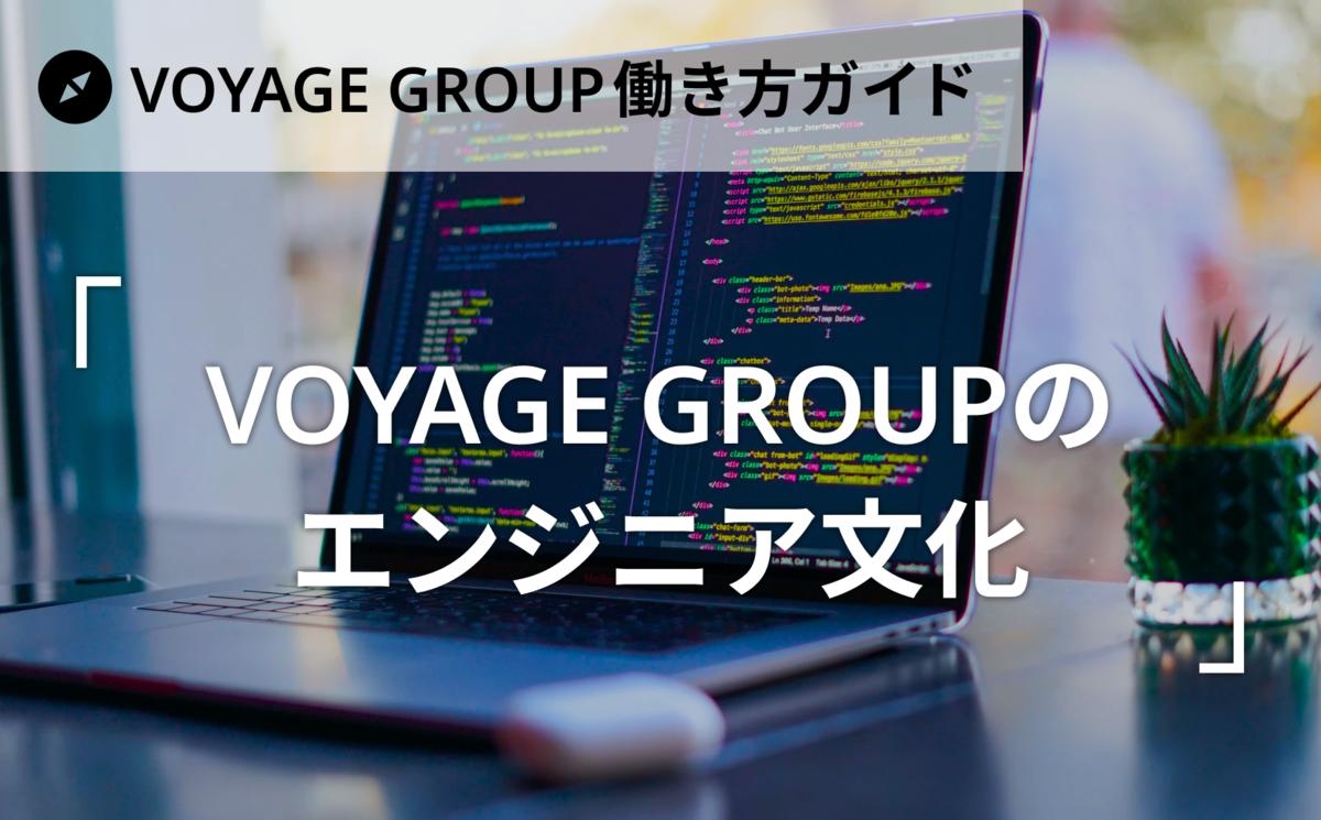 VOYAGE GROUPのエンジニア文化