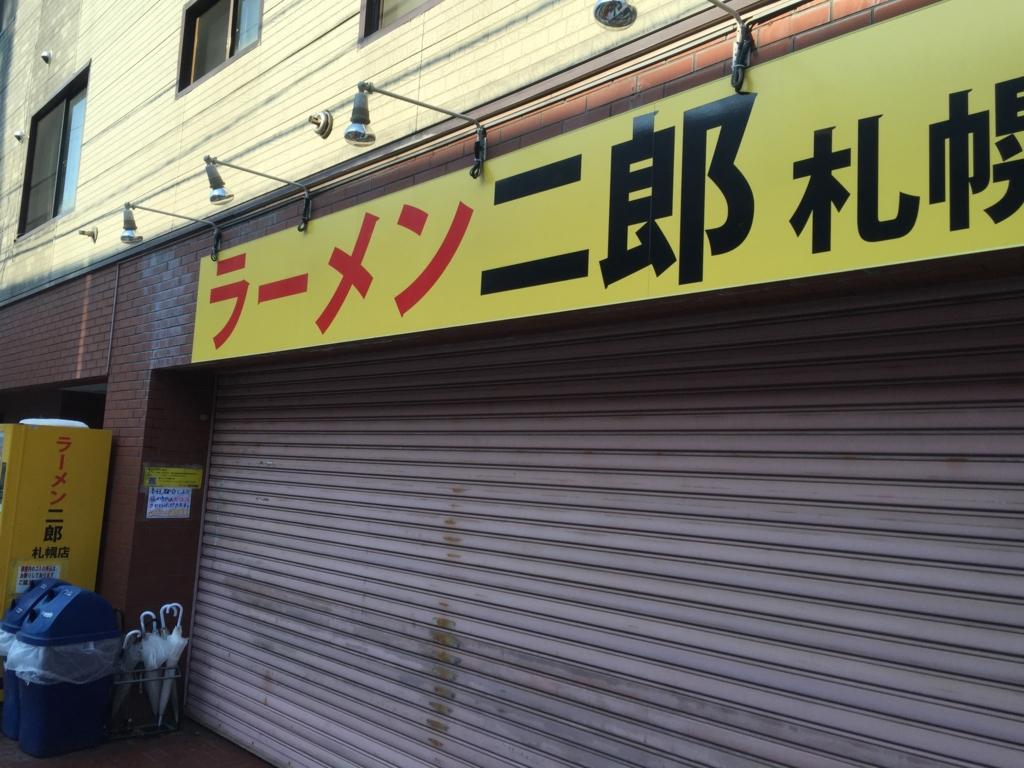f:id:standaloneramenjiro:20151201234657j:plain