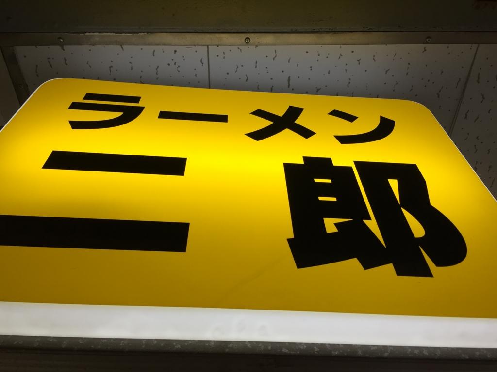 f:id:standaloneramenjiro:20160731123956j:plain