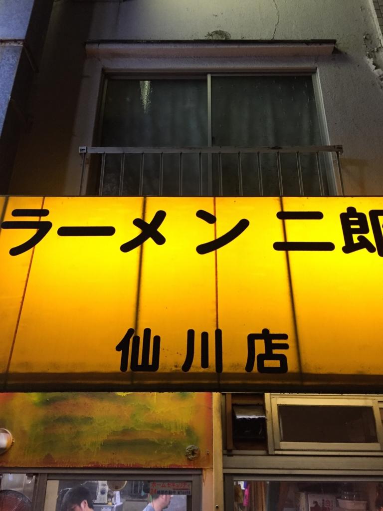 f:id:standaloneramenjiro:20160731124520j:plain
