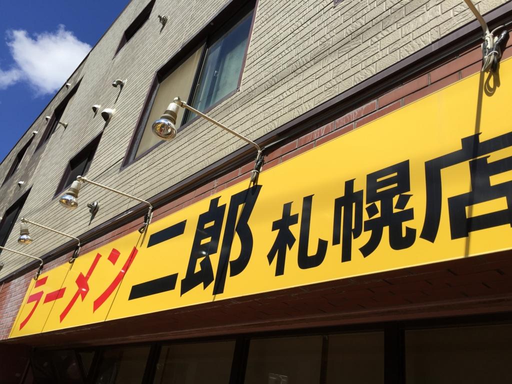 f:id:standaloneramenjiro:20160815205643j:plain