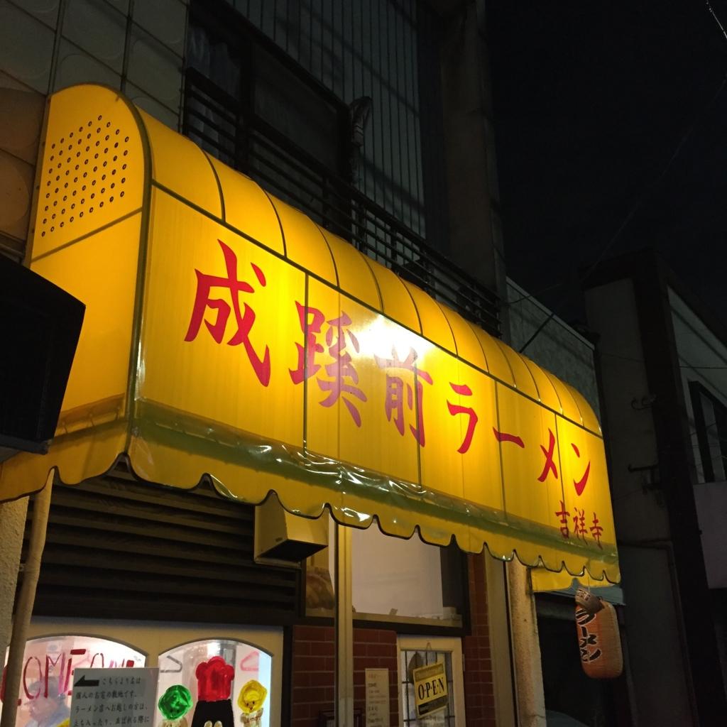 f:id:standaloneramenjiro:20160825235819j:plain