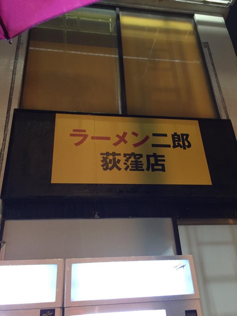 f:id:standaloneramenjiro:20160924012247j:plain