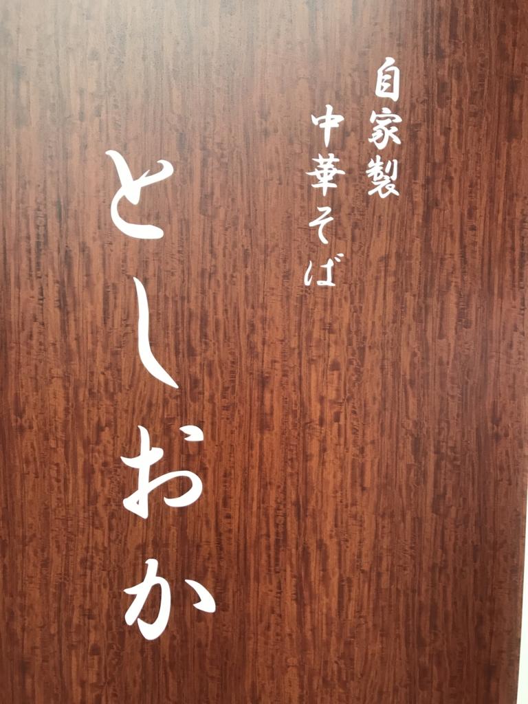 f:id:standaloneramenjiro:20161011180531j:plain