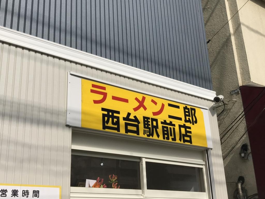 f:id:standaloneramenjiro:20161101144036j:plain