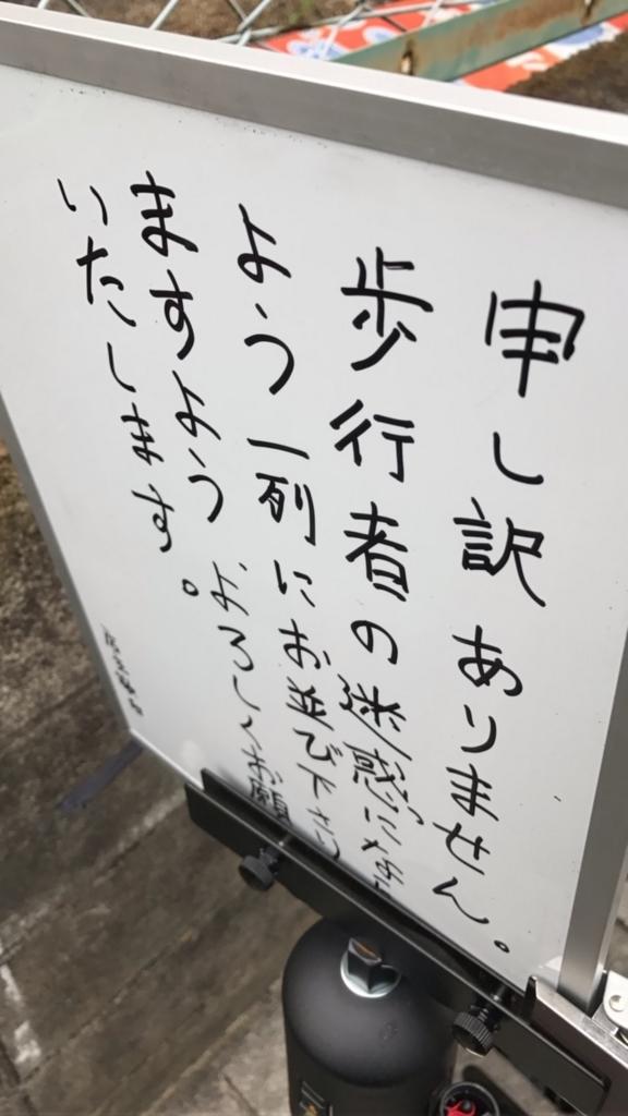 f:id:standaloneramenjiro:20161121124526j:plain