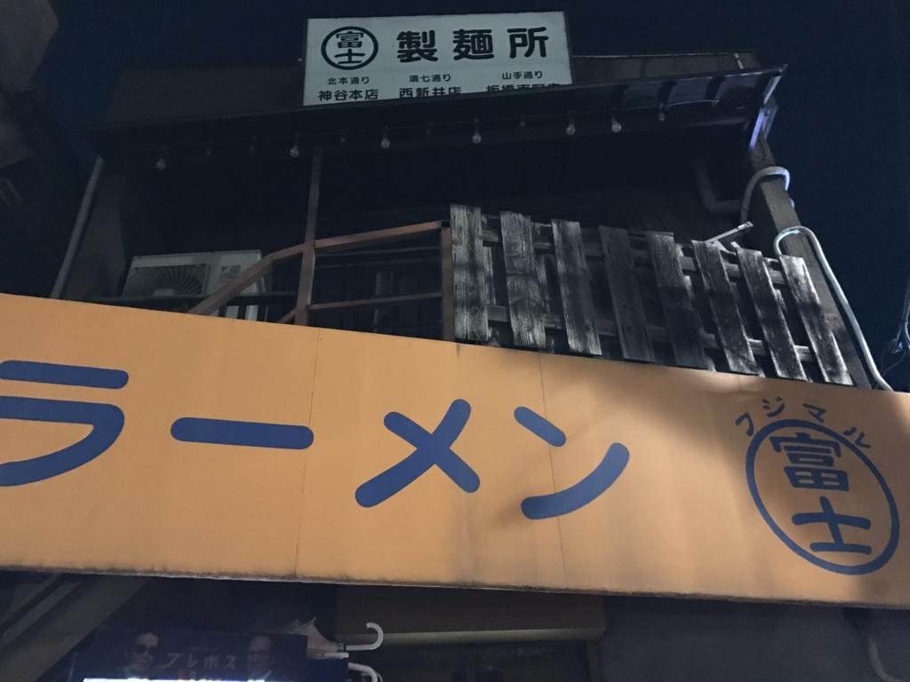 f:id:standaloneramenjiro:20161207141738j:plain
