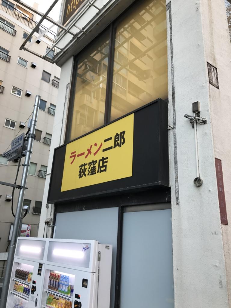 f:id:standaloneramenjiro:20161212141245j:plain