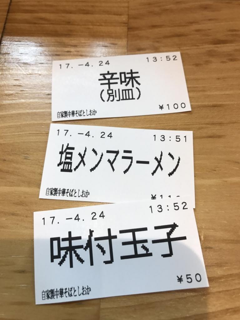 f:id:standaloneramenjiro:20170702204803j:plain