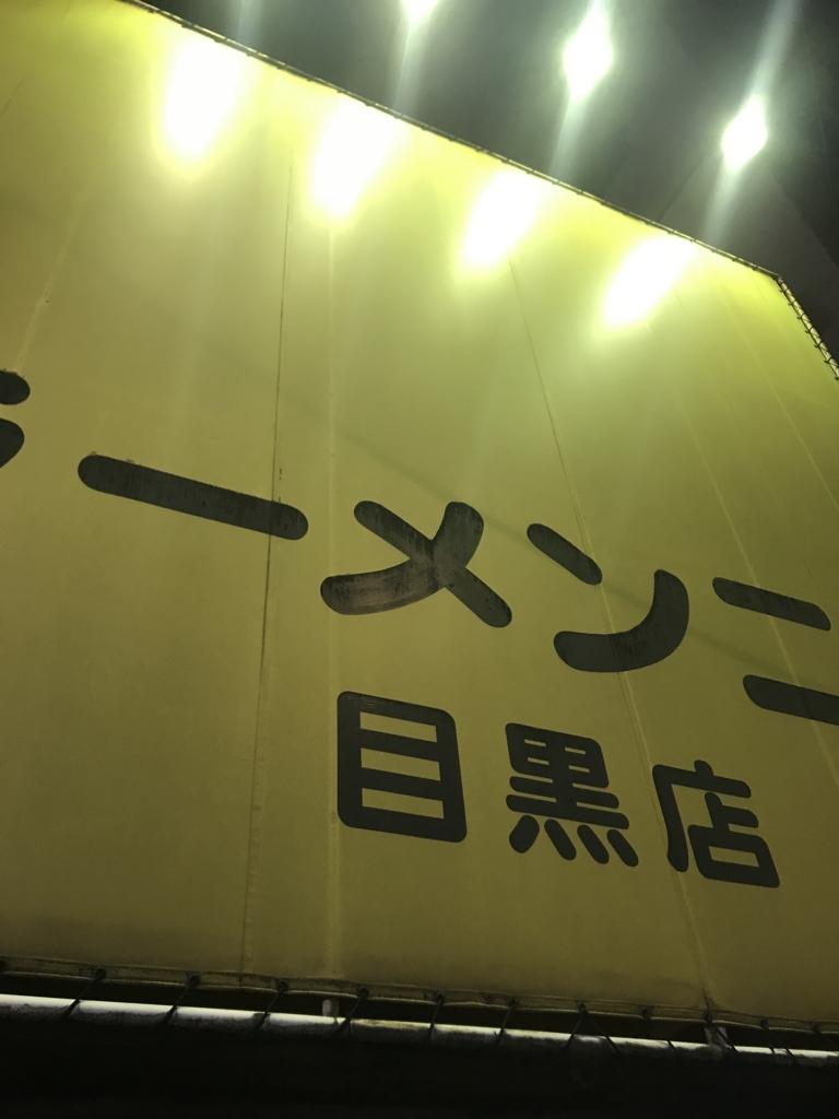 f:id:standaloneramenjiro:20180216233524j:plain