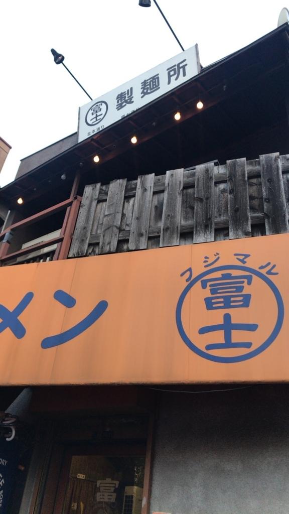 f:id:standaloneramenjiro:20180801000249j:plain