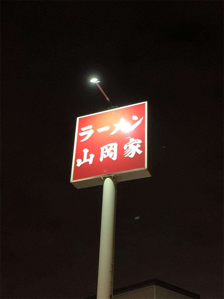 f:id:standaloneramenjiro:20190708232829j:image