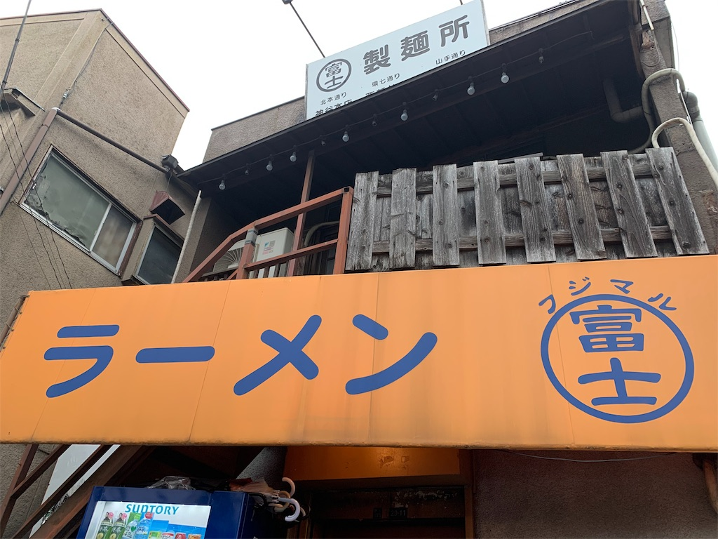 f:id:standaloneramenjiro:20190925232747j:image
