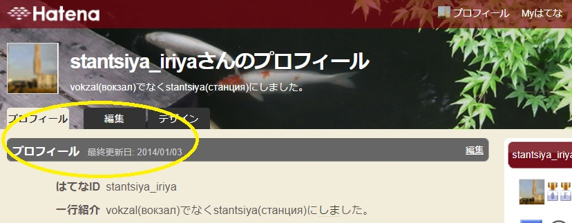 f:id:stantsiya_iriya:20191118212611j:plain