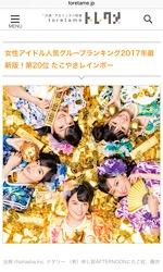 f:id:star-idol:20180112185442j:plain