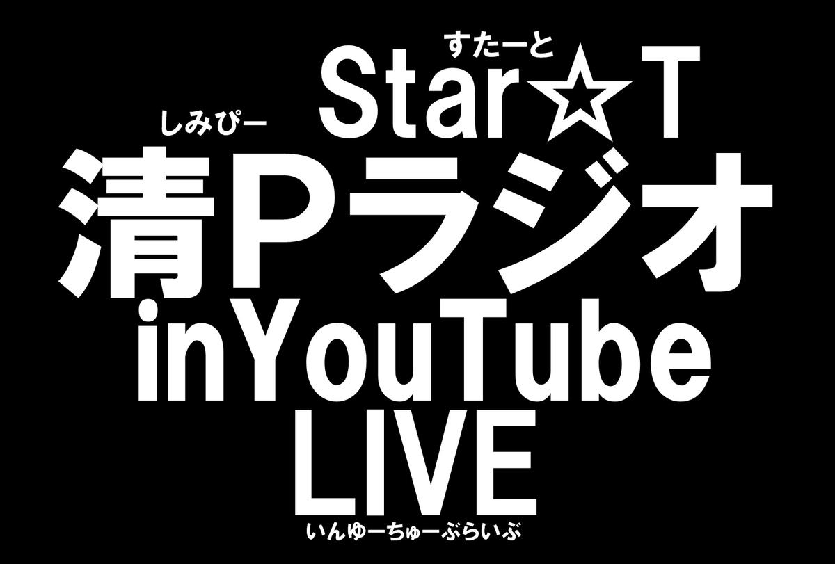 f:id:star2t:20200502182041j:plain
