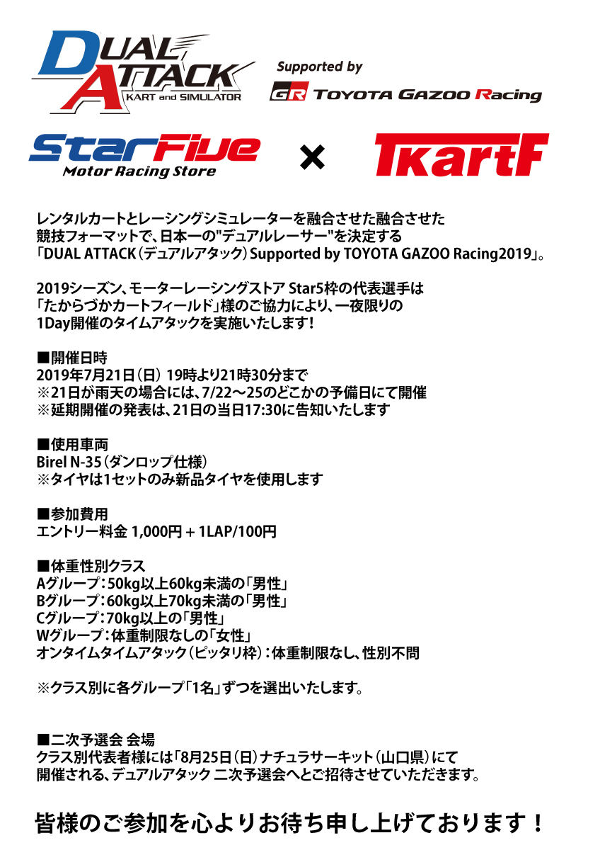 f:id:star5racing:20190716213012j:plain