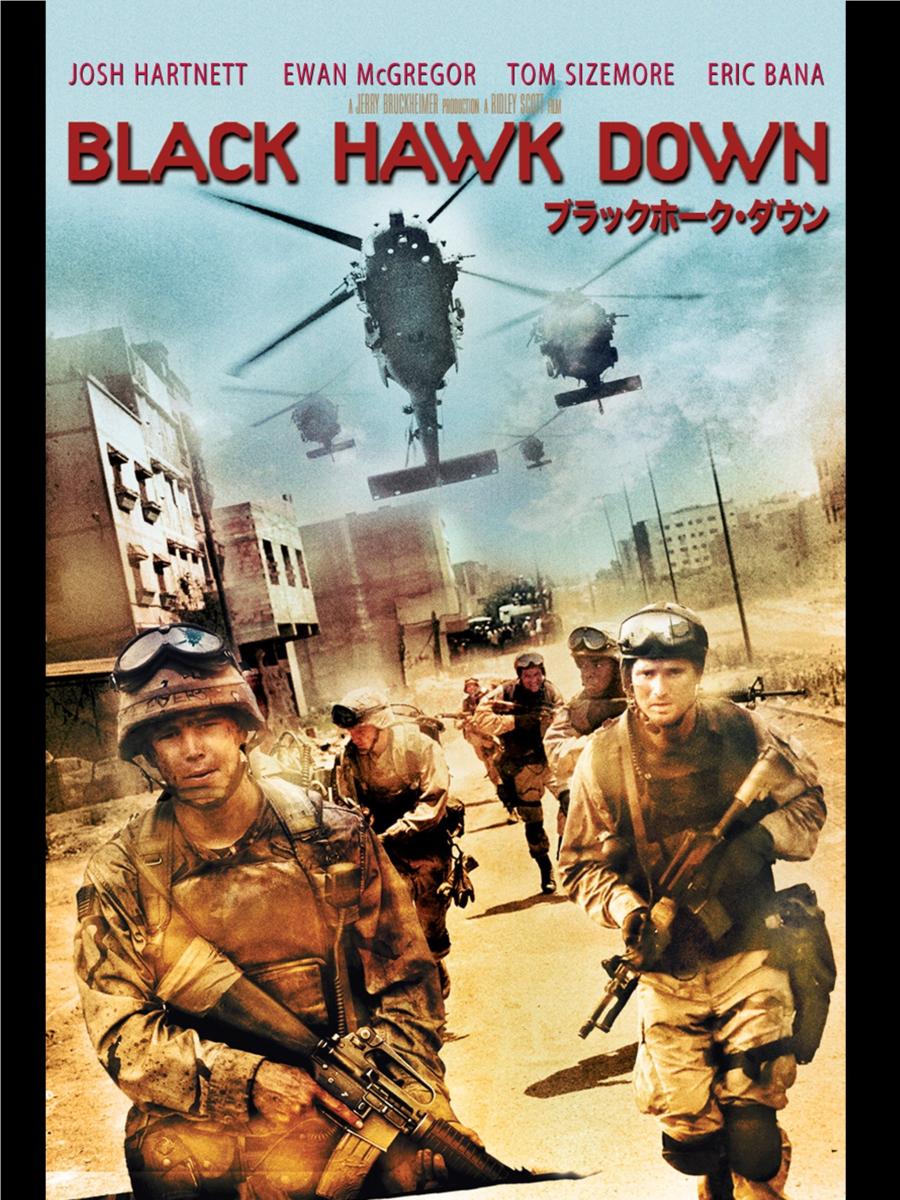 映画 米軍 ブラックホークダウン