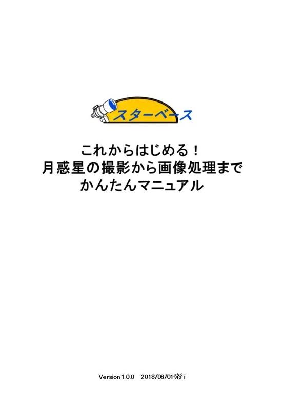 f:id:starbase:20180602195402j:plain