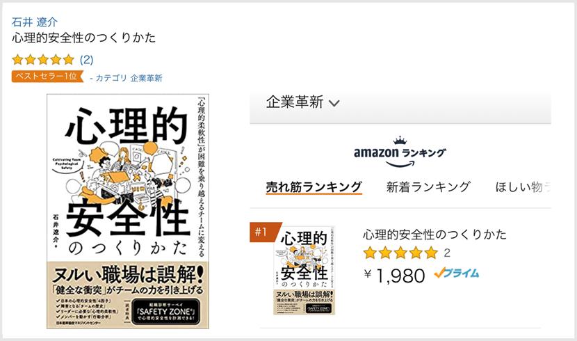 Amazon ランキング1位