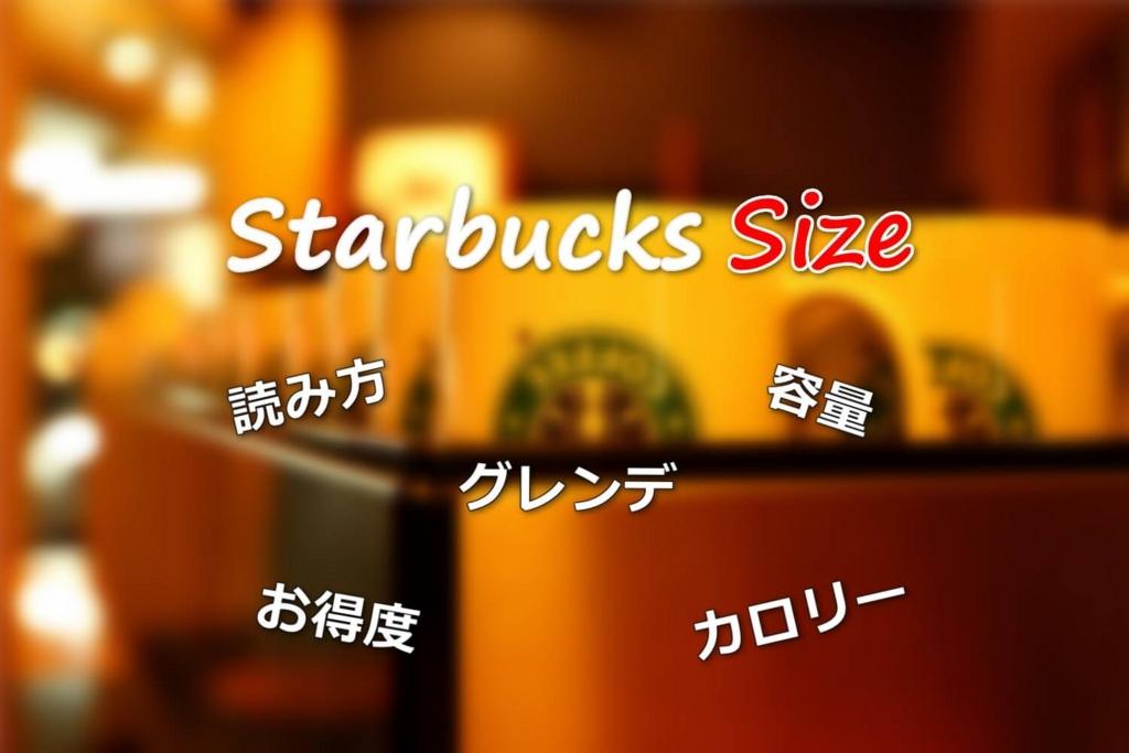 starbucks drink size