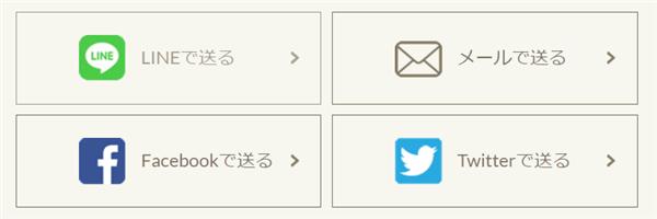 メール、LINE、twitter、facebook