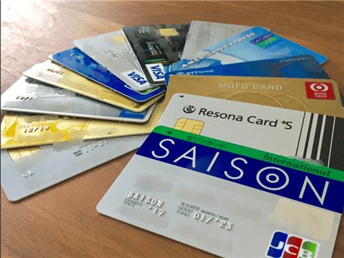 新規に発行したクレジットカード