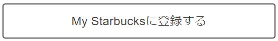 My Starbucks 会員登録