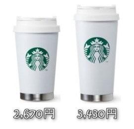 ステンレスToGoロゴタンブラーマットホワイトの値段