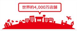 世界200以上の国と地域にある約4,000万店舗のVISA加盟店で利用可能
