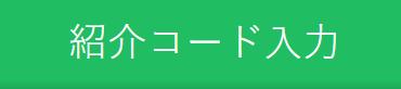 紹介コードの入力ページ