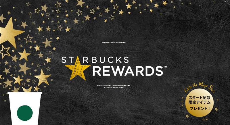 STARBUCKS REWARDSが開始!