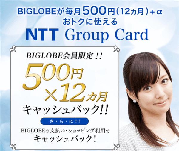 NTTグループカードの特典:500円×12ヵ月キャッシュバック