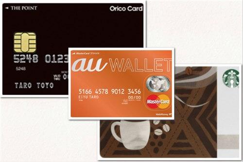 オリコ、auWALLET、スタバの3つのカードを使って4.654%還元