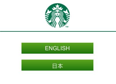 「日本」を選択する