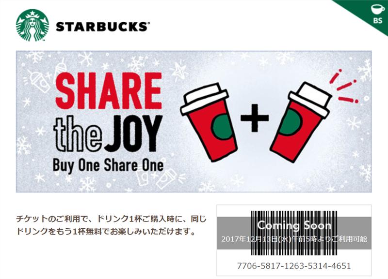 share the joy 1712【2017/12/13~12/25】ドリンクをもう1杯もらえるキャンペーン始まる!