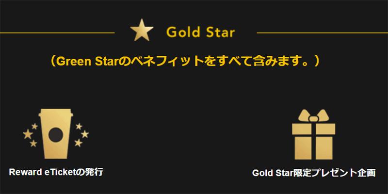 Gold Starの特典