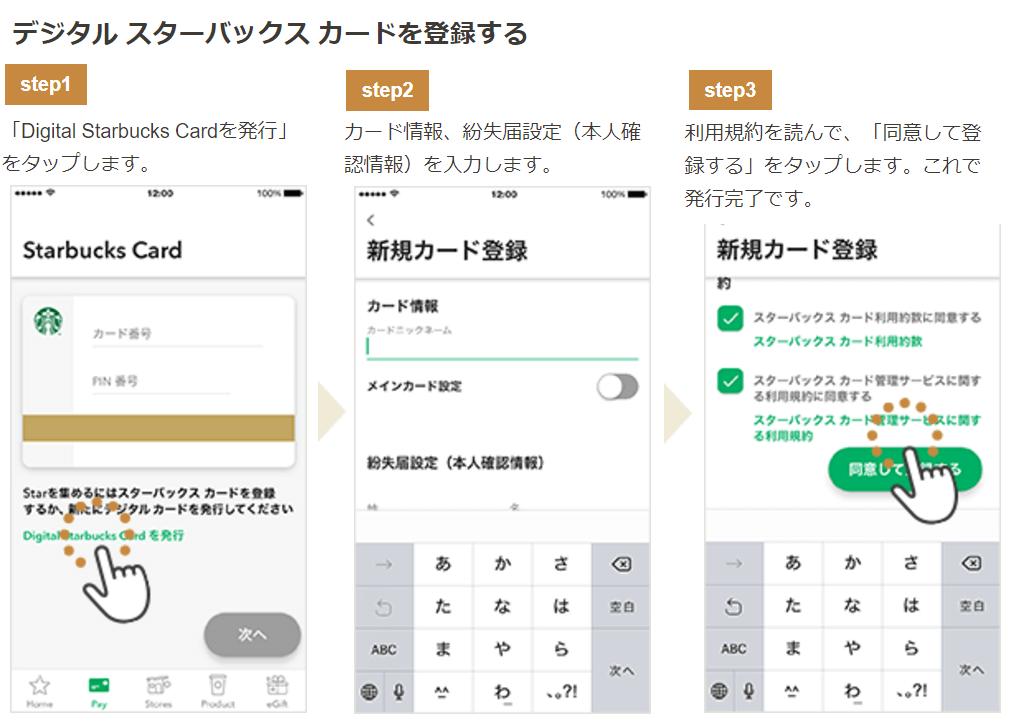 デジタルスターバックスカードを発行する