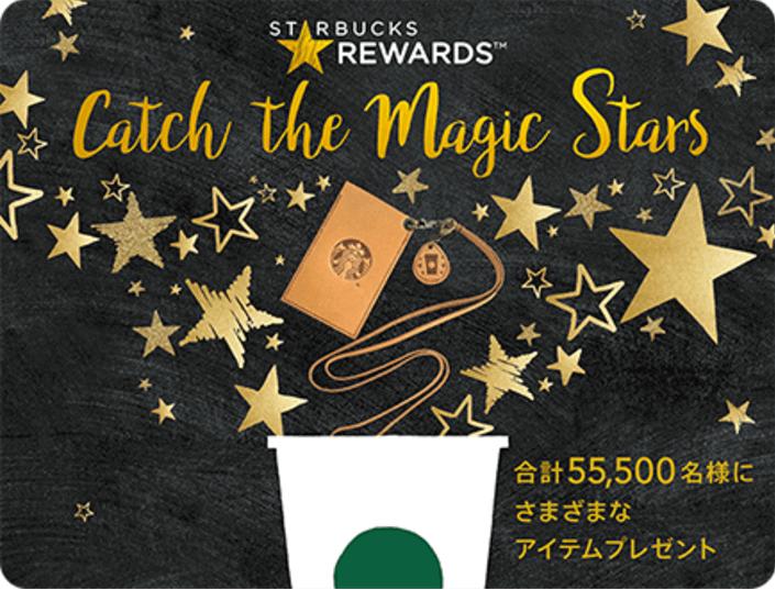 スタート記念キャンペーン「Catch the Magic Stars」