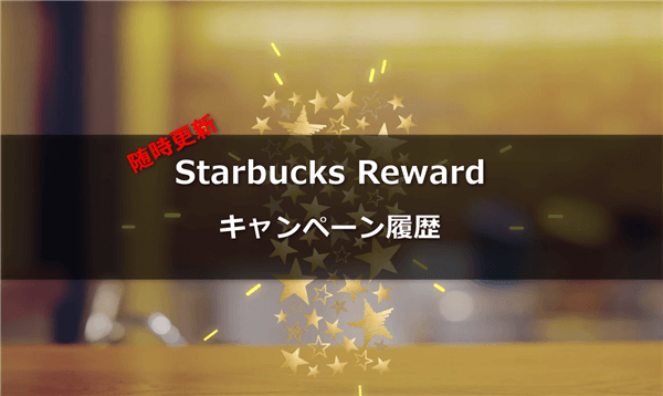 Starbucks Rewards (スターバックスリワード) キャンペーン履歴