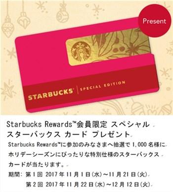 Starbucks Rewards会員限定のスペシャルスタバカード プレゼント企画
