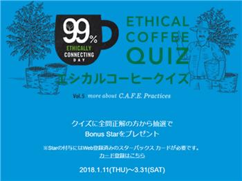 エシカルコーヒークイズVol.5
