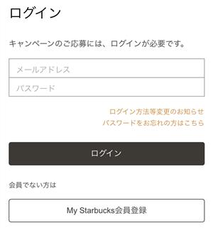 「My Starbucks会員」にログインする